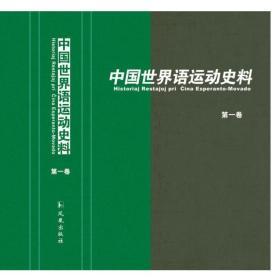 中国世界语运动史料16开精装 全十五册
