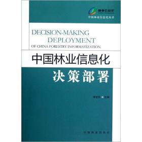 中国林业信息化决策部署