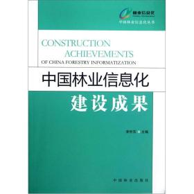 中国林业信息化建设成果