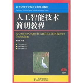 正版二手正版人工智能技术简明教程人民邮电出版社9787115232373廉师友有笔记
