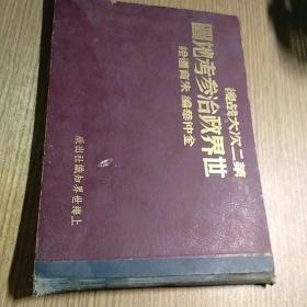第二次大战后世界政治参考地图(民国36年初版)