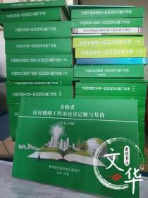 现货包邮 2016青海建设工程预算全套定额 土建/安装/市政/园林