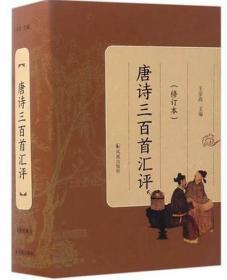 唐诗三百首汇评(32开精装 修订本 全一册)