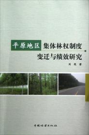平原地区集体林权制度变迁与绩效研究