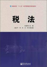 """高职高专""""十二五""""经济管理系列规划教材:税法"""