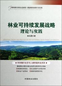 林业可持续发展战略理论与实践