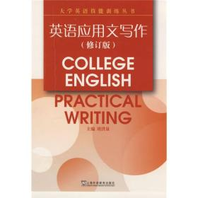 正版二手包邮英语应用文写作(修订版)刘洪9787544609418