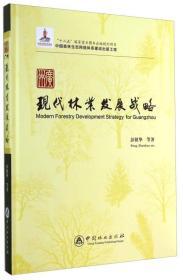 广州现代林业发展战略