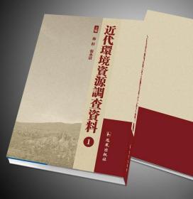 近代环境资源调查资料(16开精装 全21册)
