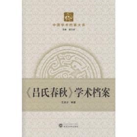 中国学术档案大系:《吕氏春秋》学术档案武汉大学王启才9787307144910