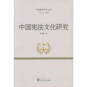 中国宪法文化丛书:中国宪法文化研究武汉大学陈晓枫9787307148376