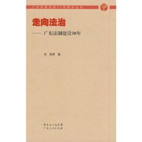 走向法治—广东法制建设30年