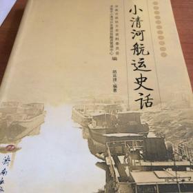 小清河航运史话