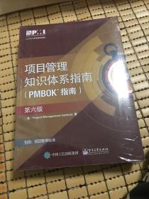 项目管理知识体系指南 PMBOK指南 第6版【包括:项目管理标准】【全新··未破外塑封··原价228元现价150元】 中间