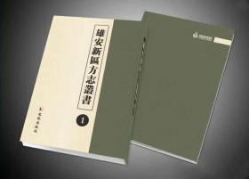 正版新书雄安新区方志丛书(全16册)