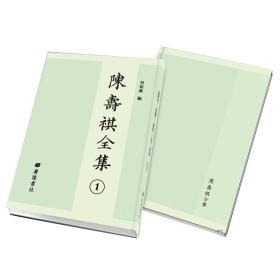 陈寿祺全集16开精装 全四十九册