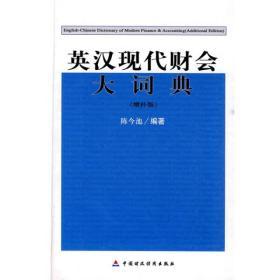英汉现代财会大词典