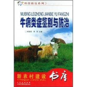 牛病类症鉴别与防治