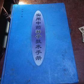 实用中药种子技术手册