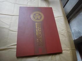 武汉大学经济与管理学院【精品邮册】 含两张光盘
