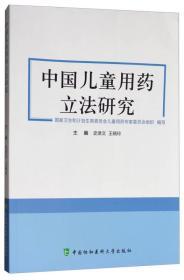 中国儿童用药立法研究