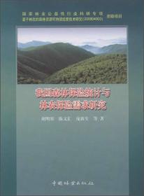 我国森林保险统计与林农保险需求研究