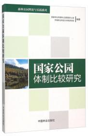 国家公园体制经较研究