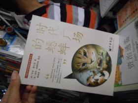 不老泉文库003 时代广场的蟋蟀