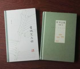 【陈晓维作品】《好书之徒》《书贩笑忘录》2册合售