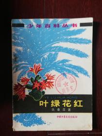 少年百科丛书《叶绿花红》