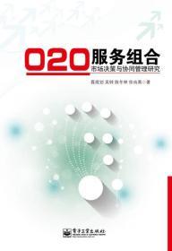 O2O服务组合市场决策与协同管理研究