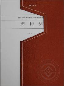 第二届中华非物质文化遗产传承 薪传奖