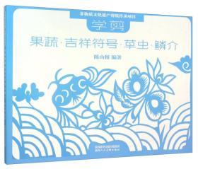 非物质文化遗产剪纸项目传承教材 学剪:果蔬·吉祥符号·草虫·鳞介