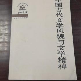中国古代文学风貌与文学精神