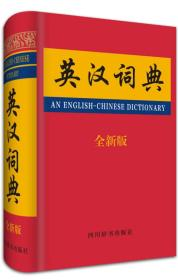 英漢詞典-全新版