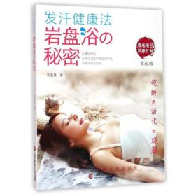 发汗健康法:岩盘浴的秘密