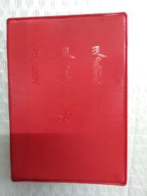 毛主席语录(蒙文版)附毛主席像,林彪题词 1965年12月