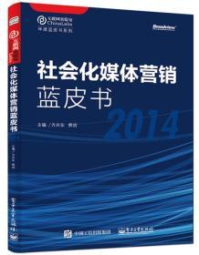 社会化媒体营销蓝皮书(2014)