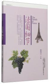 文化细节丛书:法国细节