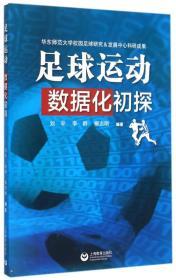 足球运动数据化初探