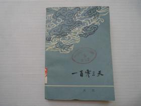 旧书 《一百零三天》戊戌变法小说 周熙著 A5-12