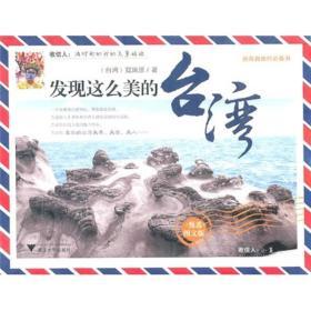 二手发现这么美的台湾-甄选图文版夏珑恩浙江大学出版社9787308