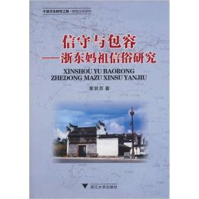 信守与包容:浙东妈祖信俗研究