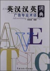 英汉汉英广告专业术语词典