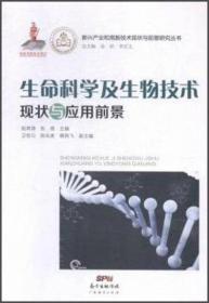 新兴产业和高新技术现状与前景研究丛书:生命科学及生物技术现状与应用前景
