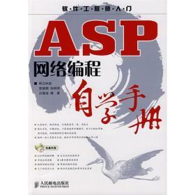 正版现货 ASP网络编程自学手册 无光盘 出版日期:2008-03印刷日期:2009-07印次:1/4