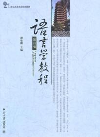 语言学教程(第四版)胡壮麟