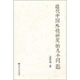 近代中国外债研究的几个问题