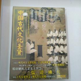 中国古代文化圣贤--未【开封盒装-6DVD】