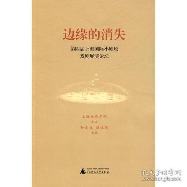 边缘的消失:第四届上海国际小剧场戏剧展演论坛